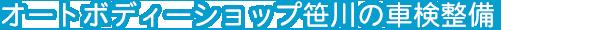 オートボディーショップ笹川の車検整備